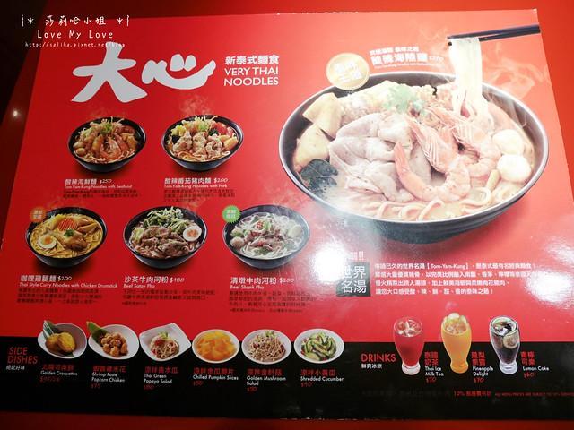 中山站美食餐廳大心泰式拉麵 (1)