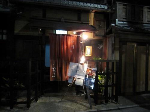 祇園 らんぶる by Poran111
