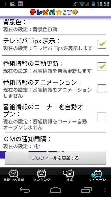 Screenshot_2011-12-09-18-58-12.png