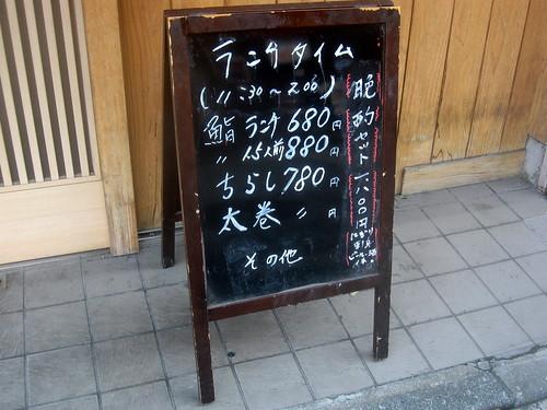 ランチメニュー@鮨まさ(新桜台)