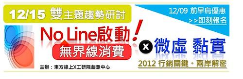 NO LINE無界線消費X微虛 黏實 台灣X兩岸雙主題研討