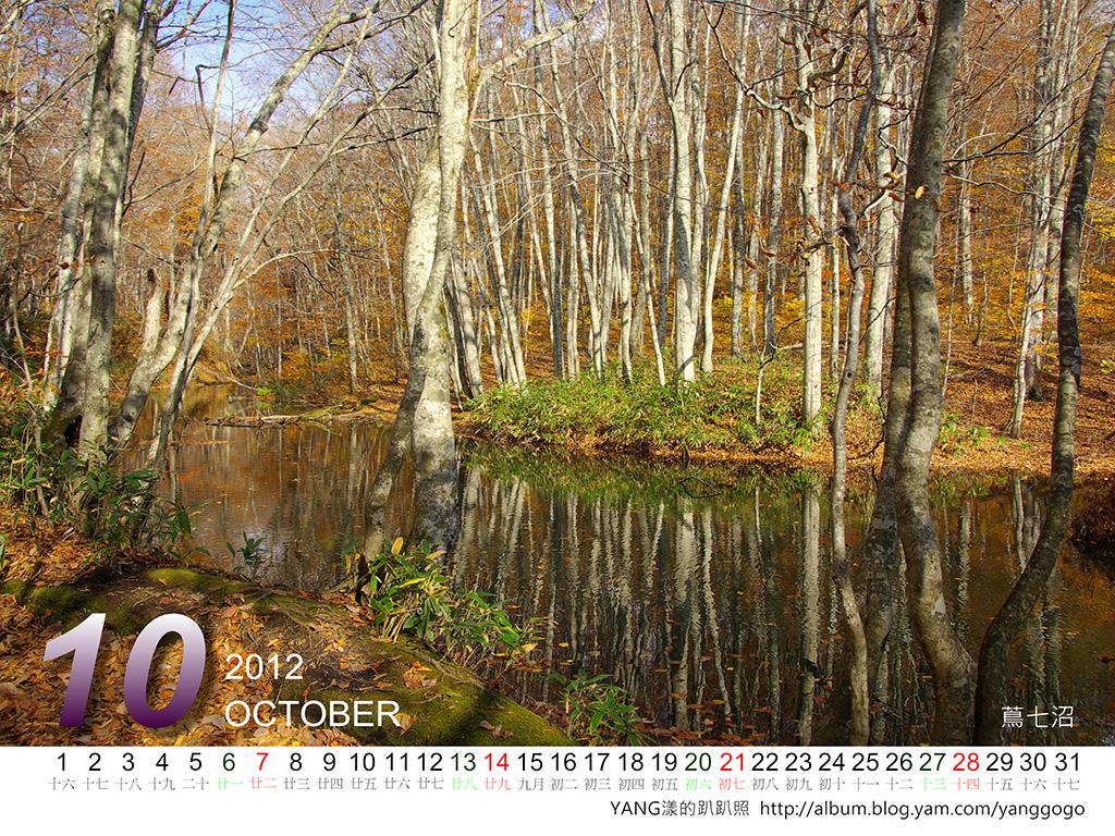 2012月曆風景篇