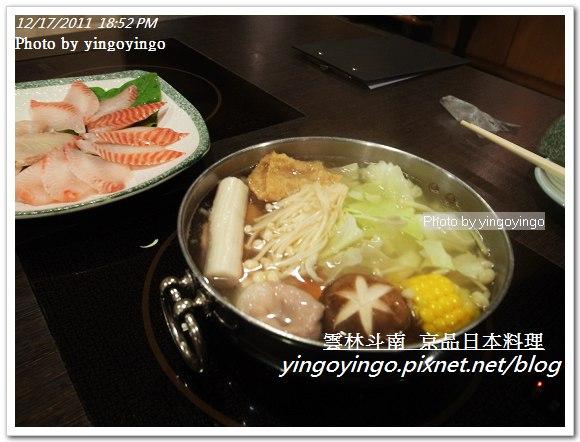 雲林斗南_京品日本料理20111217_R0049804