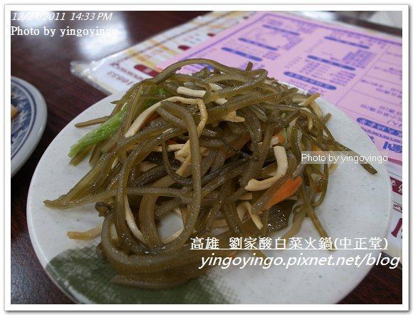 高雄左營_劉家酸白菜火鍋20111224_R0049881