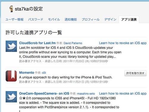 Twitter / 連携アプリ
