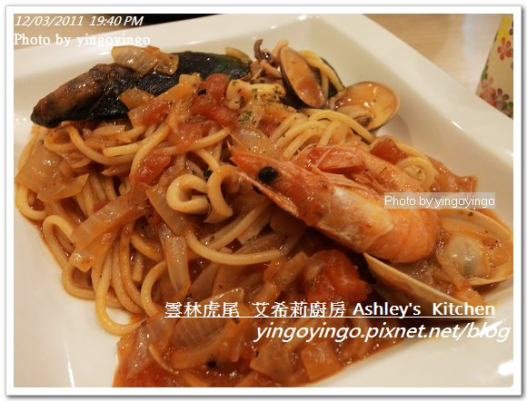 雲林虎尾_艾希莉廚房20111203_R0044355