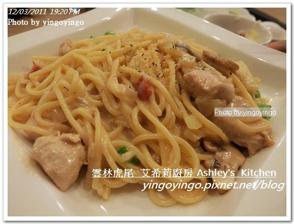 雲林虎尾_艾希莉廚房20111203_R0044347