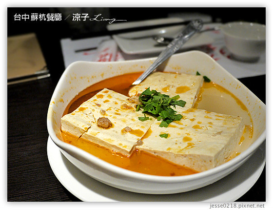 台中 蘇杭餐廳 15