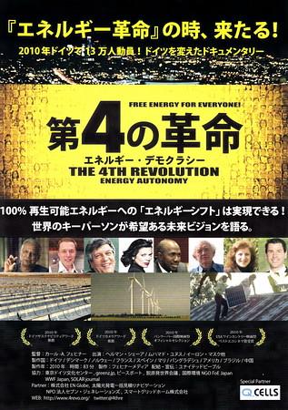 ■第4の革命■自主上映会・藤野から