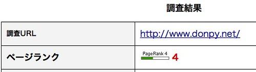 Google PageRank Checker - ページランクチェッカー