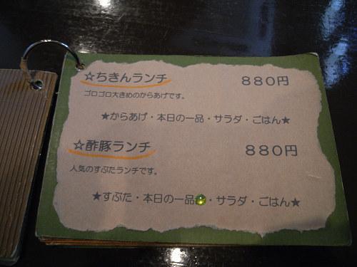 『たべものや ちきん』@奈良市-06