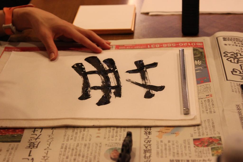 Yukemuri Japanese Cultural Experience (6)