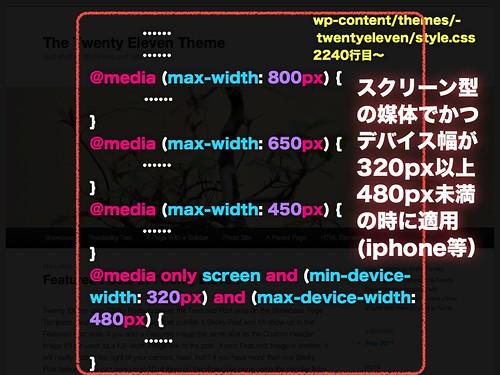 スクリーン型の媒体でかつデバイス幅が320 px 以上480 px 以下の時に適用