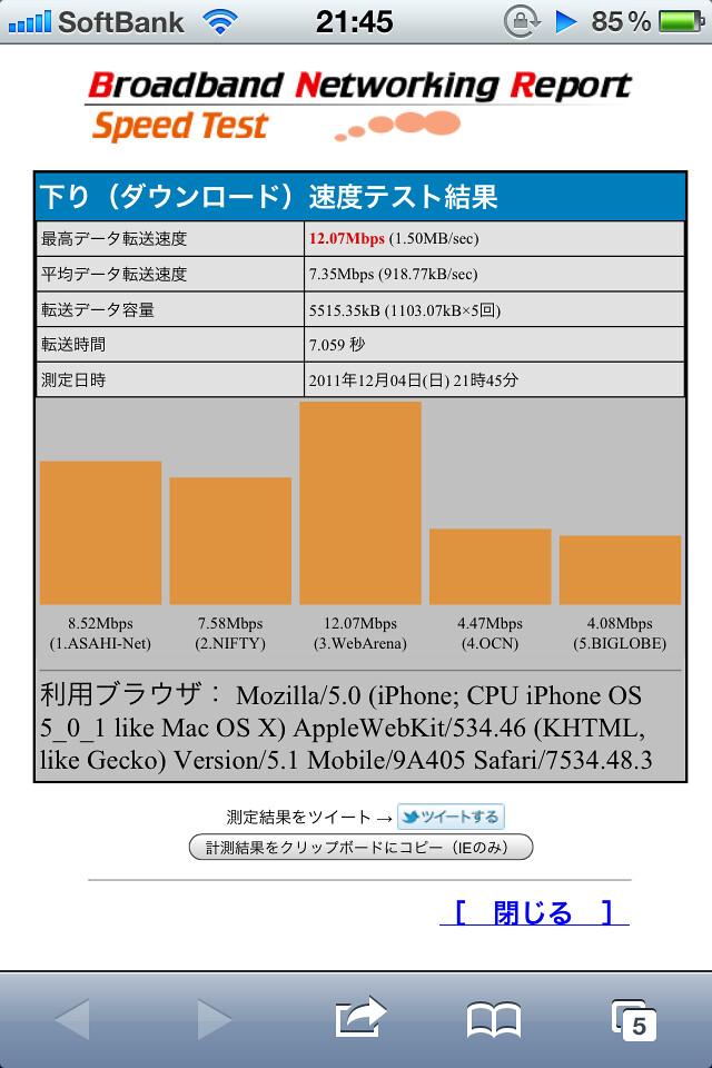 Wi-Fi-5回め