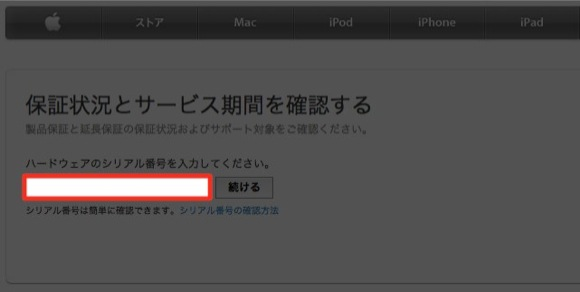 アップル - サポート - サービスとサポート期間を確認する-3