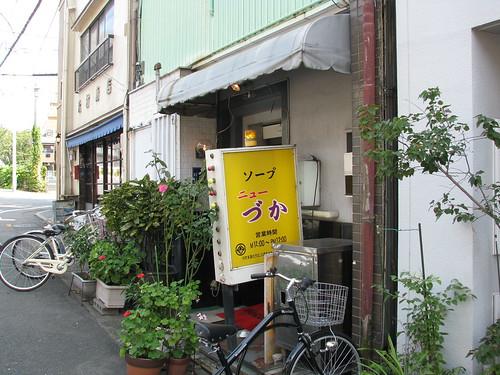 Nagoya 名古屋 - Soap Land ソープランド