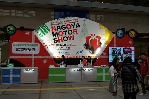 名古屋モーターショー 正面入口