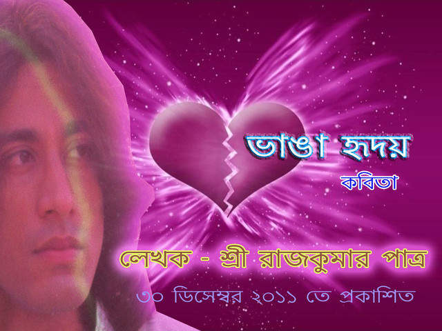 Bangla Kobita Love http://www.flickr.com/photos/rajkumarinpictures/6564513907/