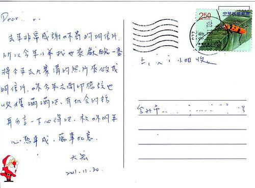 ps-明信片-大宏九寨溝背面