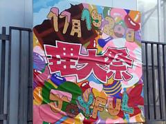 fes2011-東京理科大学神楽坂地区-理大祭-01