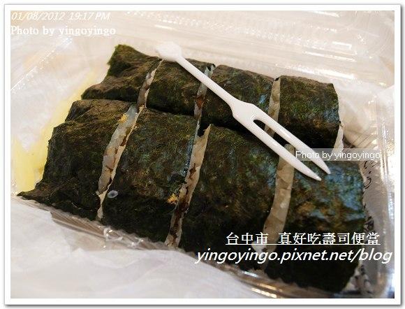 台中南區_真好吃壽司20120108_R0050355
