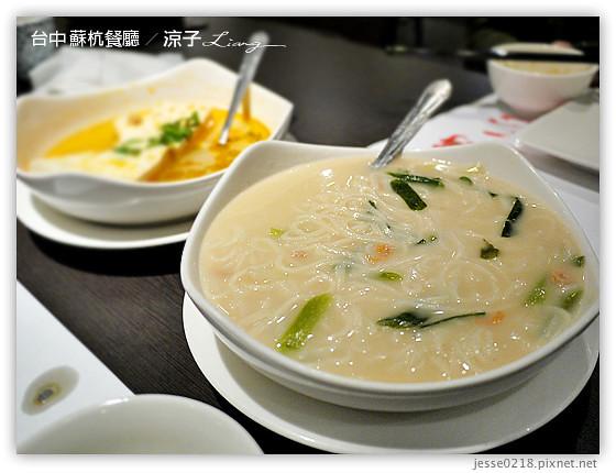 台中 蘇杭餐廳 14