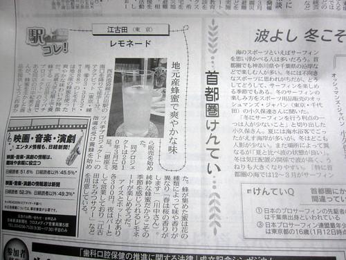 江古田ミツバチ@日経新聞