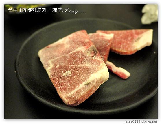 台中 田季發爺燒肉 20