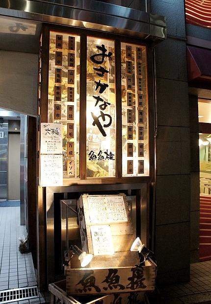 東京美食居酒屋01