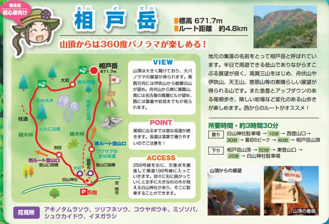 相戸岳-山県市名山めぐりガイド