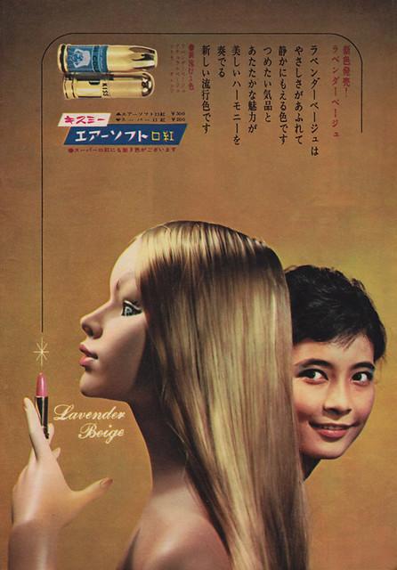 1961 Kiss Me Kosmetik 2