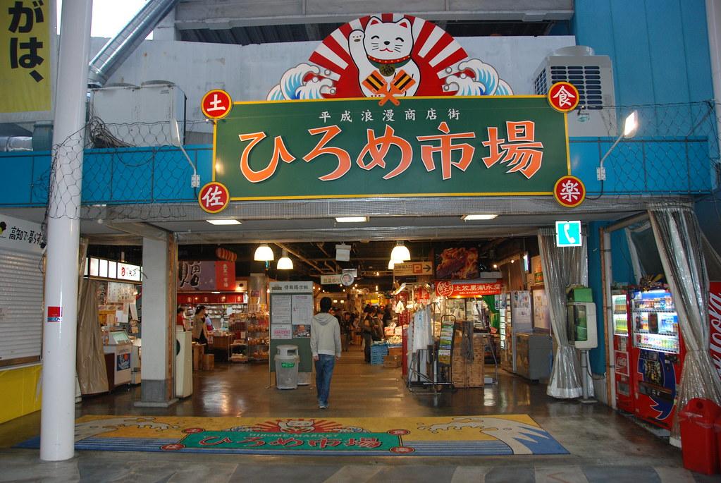 Entrance to Hirome Ichiba