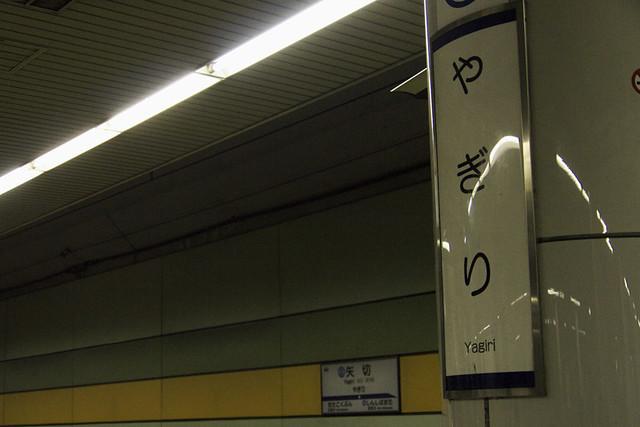 110612_141155_矢切り駅