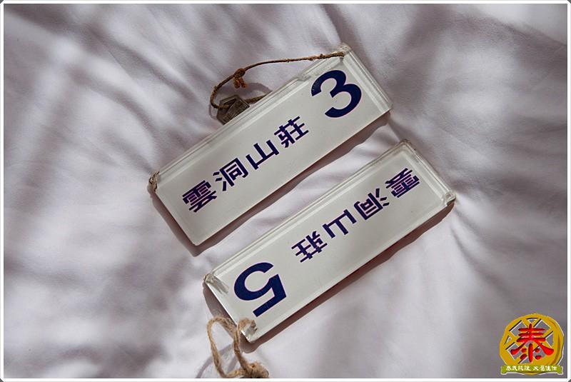 2011-12-03雲洞山莊 (11)