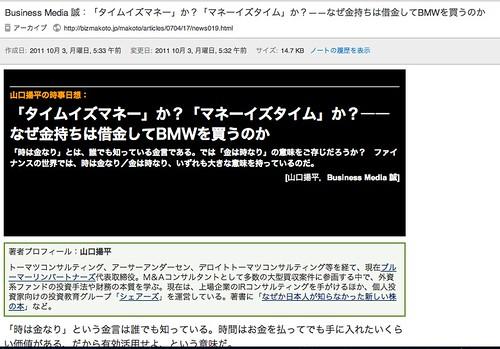 スクリーンショット 2011-12-20 8.27.01