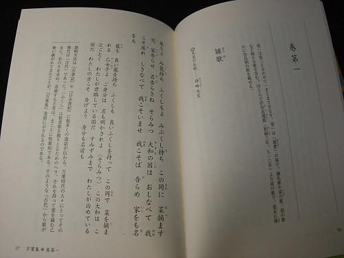 万葉集本「超訳万葉集」など-08
