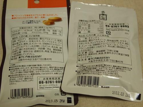 仁丹 甜茶のど飴