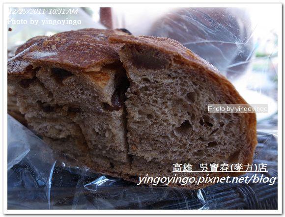 高雄苓雅區_吳寶春麵包店20111225_R0050089