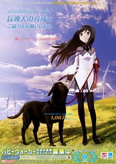 120103(2) - TVA《魔法少女小圓》女主角「暁美ほむら」榮登『日本導盲犬飼養家庭普及計畫』2012年度海報的封面女郎!