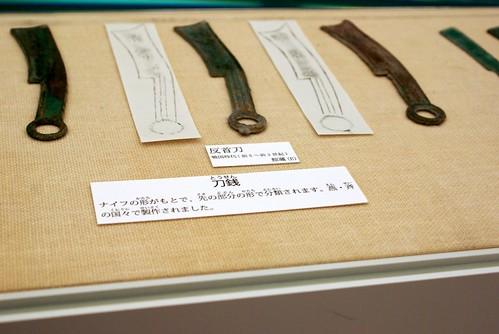 新潟県立歴史博物館 - 紙のお金、金のお金