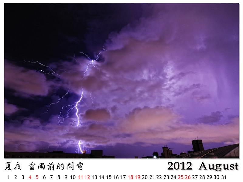 2012 8月