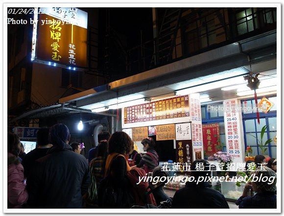 花蓮市_楊子瑄招牌愛玉20120124_R0050738