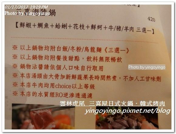 雲林虎尾_三喜屋20120117_R0050533