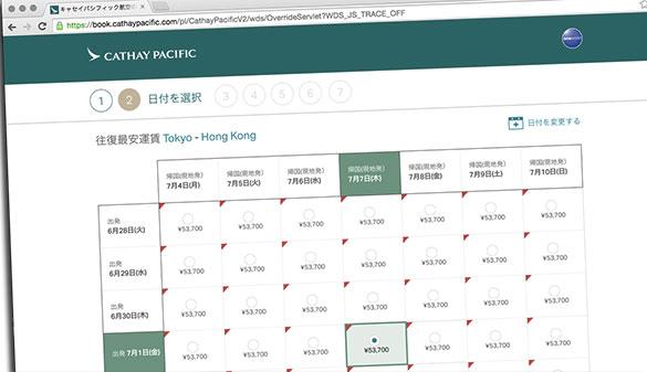 香港旅行をより快適に!キャセイパシフィック航空の上級会員プログラム「ザ・マルコポーロクラブ」
