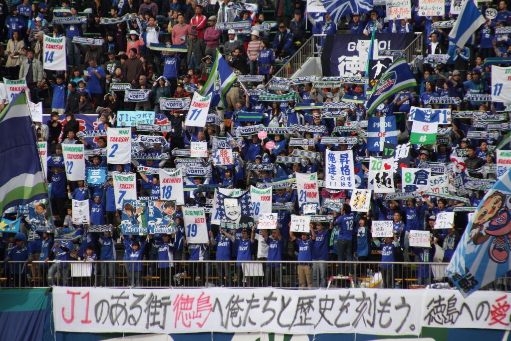 a scene at Tokushima Vortis vs Sagan Tosu (2)
