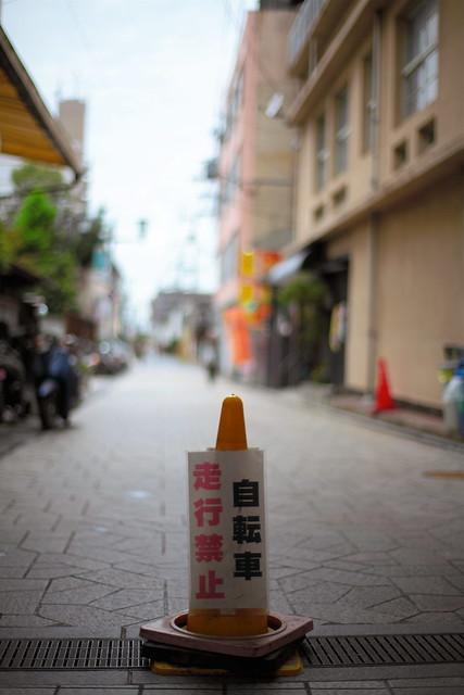 自転車通行禁止 | 2011/10/15 道後 ...