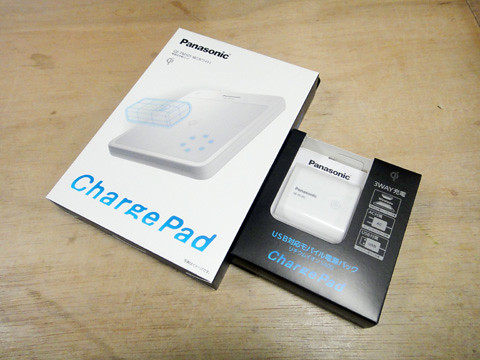 chargepad1-5