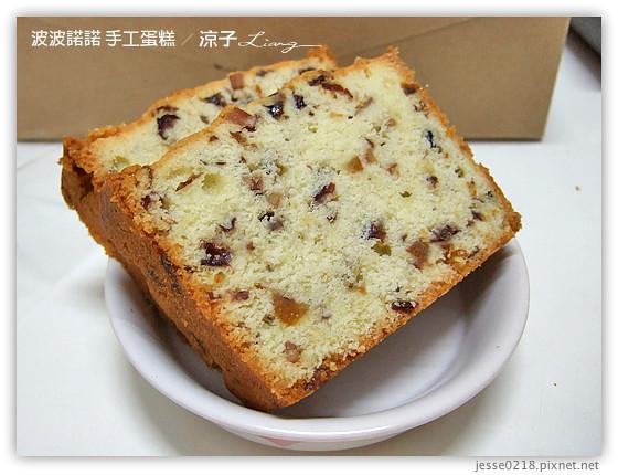 波波諾諾 手工蛋糕 18