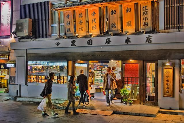 Photo:黒田屋本店 By jun560