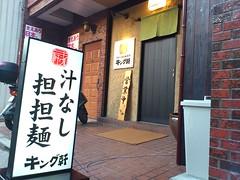 汁なし担担麺専門 キング軒